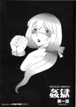 Wicked Prison INFERNO Ch. 1 / 姦獄 INFERNO