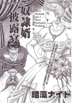 The Slave Husband 1: Slave Husband'S Wedding / 奴隷婿披露宴