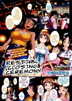 Festival Closing Ceremony / 裏祭り