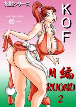 Fight Series KOF M ROUND2 / 格闘シリーズKOF M編 ROUND2