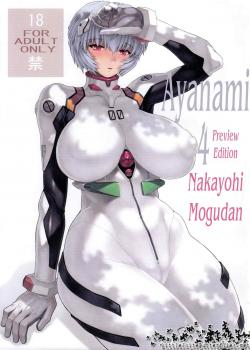 Ayanami 4 Preview Edition